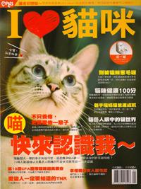 我愛貓咪雜誌封面