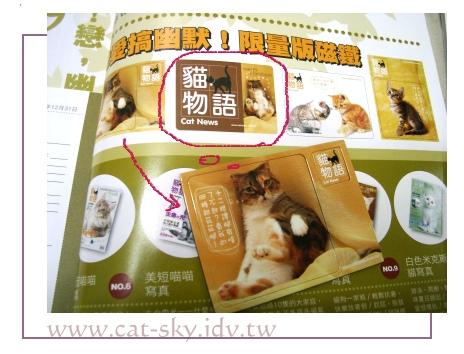 希望能收集到另一款貓物語logo小肥糖版的磁鐵......