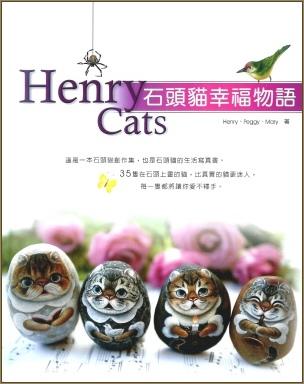石頭貓幸福物語- 石頭貓的生活寫真書