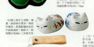 情侶貓餃子-小P製作