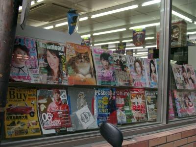 一整排的雜誌櫥窗,瞥見一個好肥,好熟悉的面孔,.....
