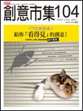 創意市集104-小肥糖封面與貓小P手作