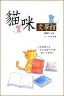貓咪文學館