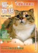 貓物語封面貓-小肥糖