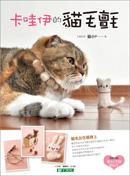 卡哇伊的貓毛氈